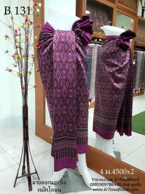 ผ้าไหมทอยกดอก พริกไทย