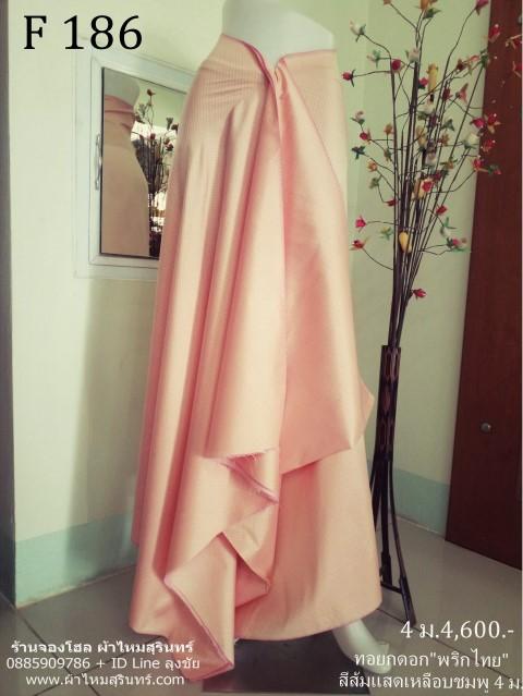 ผ้าไหมทอยก ดอกพริกไทย สีเหลือบส้มแสด อมชมพู  สีคลาสลิค