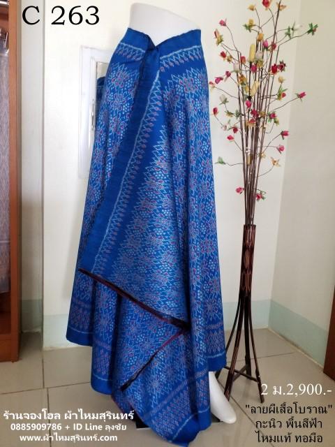 ผ้าไหมบ้าน มัดหมี่ ลายผีเสื้อโบราณ สีฟ้า กะนิว