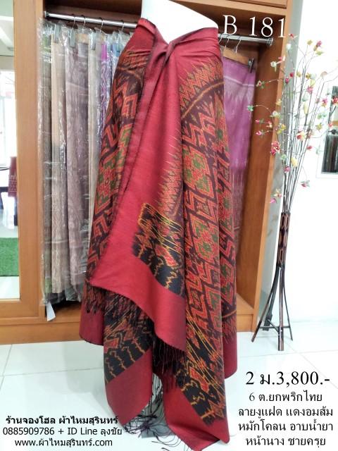 ผ้าไหมทอยก ดอกพริกไทย ลายงูแฝดใหญ่ สีแดงอมส้ม หมักโคลน หน้านาง ชายครุย