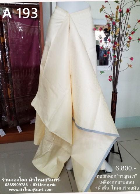 ผ้าไหมทอยกดอก ลายกาญจนา สีเหลืองกุหลาบอ่อน + ผ้าพื้น