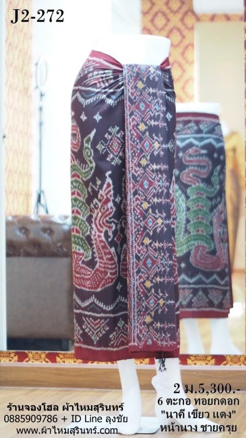 ผ้าไหมทอยกดอก 6 ตะกอ ลายนาคี เขียว แดง หน้านาง ชายครุย