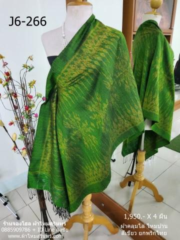 ผ้าคลุมไหล่ ไหมบ้าน ยกดอกพริกไทย มัดหมี่ ลายกวาง สีเขียว ชายครุย