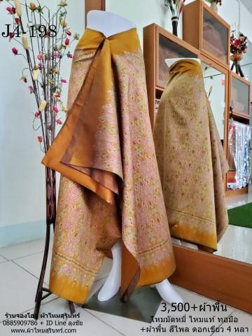 ผ้าไหม 3 ตะกอ พื้นสีไพล แก่นขนุน ดอกเขียว + ผ้าพื้น