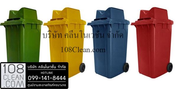 ถังขยะใหญ่พร้อมล้อเข็น 240 ลิตรฝา 2 ช่องทิ้ง