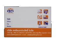 พิมพ์ซิลค์สกรีนนามบัตร PVC