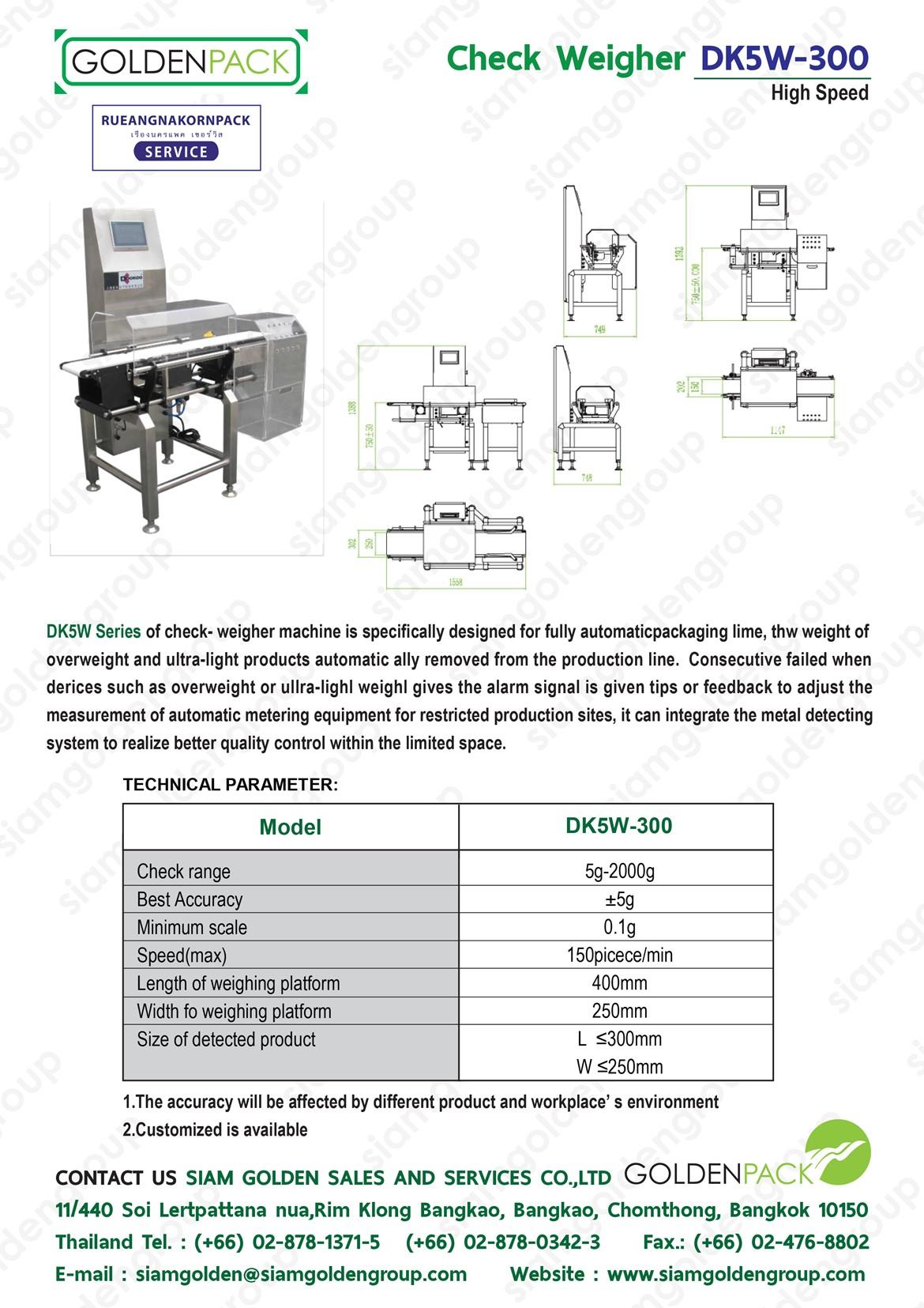 เครื่องตรวจสอบน้ำหนัก รุ่น SPEC DK 5W300