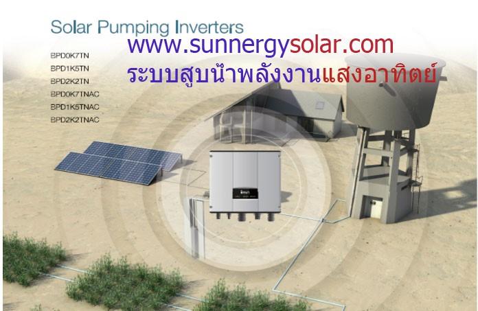 INVT โซล่าปั๊มอินเวอร์เตอร์ solar pump inverter