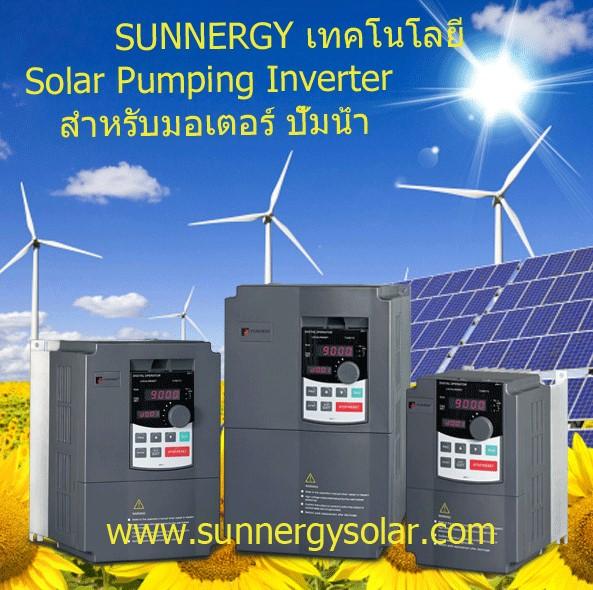 Powtran โซล่าปั๊มอินเวอร์เตอร์ solar pump inverter