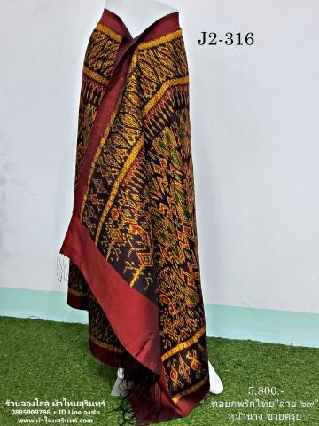 ผ้าไหมทอยกดอกลพริกไทย  6 ตะกอ