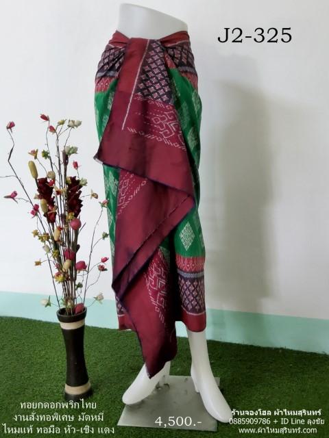 ผ้าไหมทอยกดอกพริกไทย