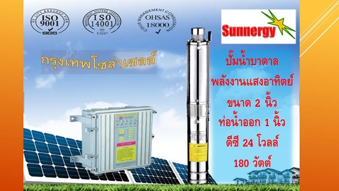 ปั๊มน้ำบาดาลพลังงานแสงอาทิตย์ 1100W สูบลึก 70 เมตร