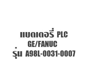 แบตเตอรี่ PLC GE Fanuc A98L 0031 0007