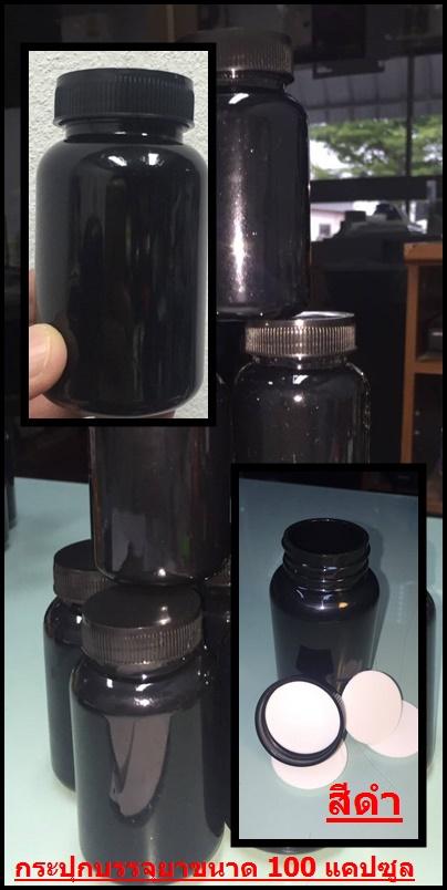 กระปุกบรรจุยา ขนาด 100 แคปซูล สีดำ