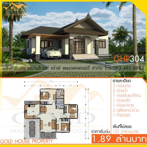 แบบบ้านซั้นเดียว GHP304