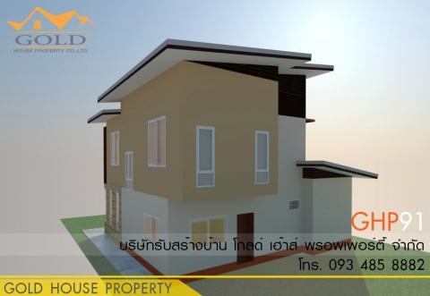 แบบบ้านสองชั้น GHP91