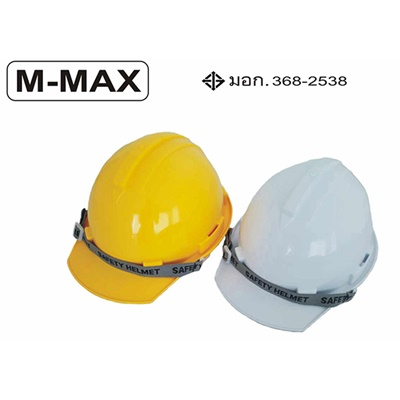 หมวกนิรภัย ยี่ห้อ M MAX Code NS-H-001-002