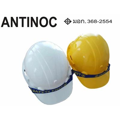 หมวกนิรภัย ยี่ห้อ ANTINOC Code NS-H-002-003