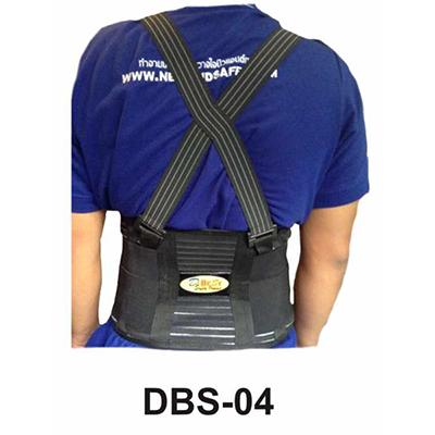 เข็มขัดพยุงหลัง DBS-04