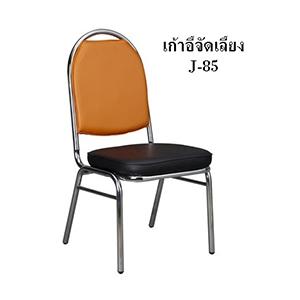 เก้าอี้โพลี P-38
