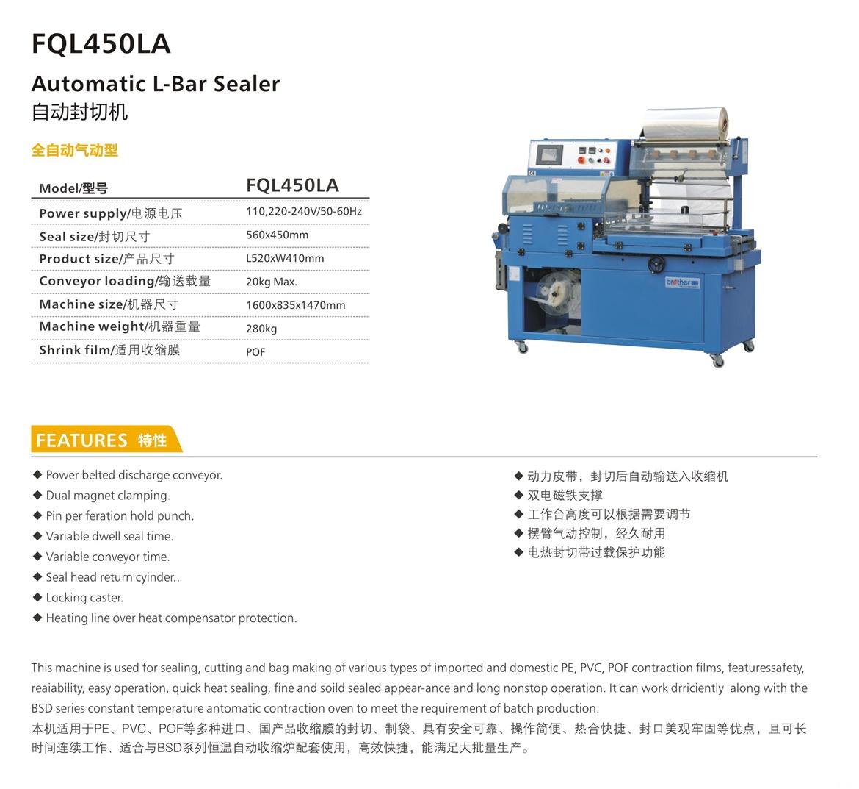 เครื่องอบฟิล์มหด รุ่น FQL450LA