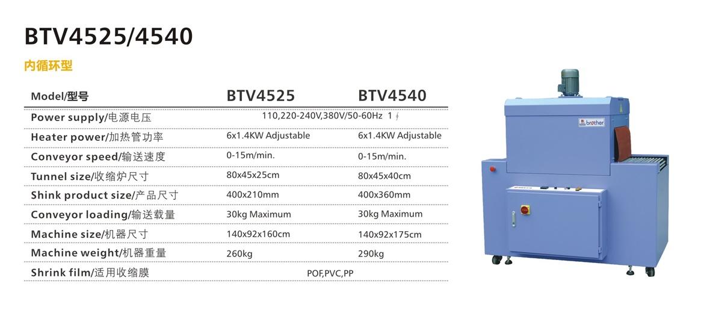 เครื่องอบฟิล์มหด รุ่น BTV4525/4540