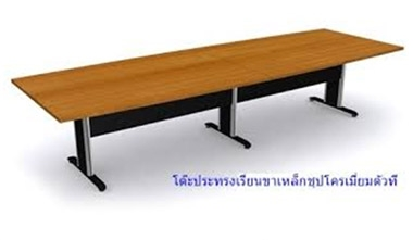 โต๊ะประชุม ทรงเรียวขาเหล็ก