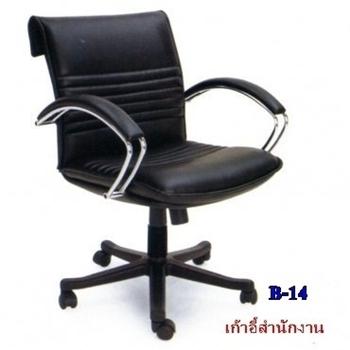 เก้าอี้หัวพับ B-14