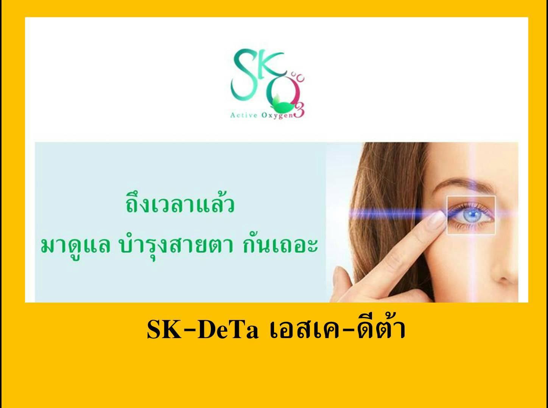 SK-DeTa วิตามินบำรุงสายตา