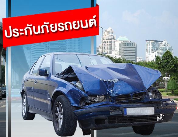 รับทำประกันภัยรถยนต์