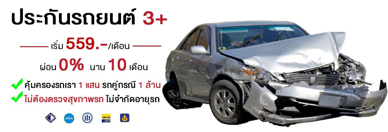 ต่อประกันภัยรถยนต์ ชั้น1