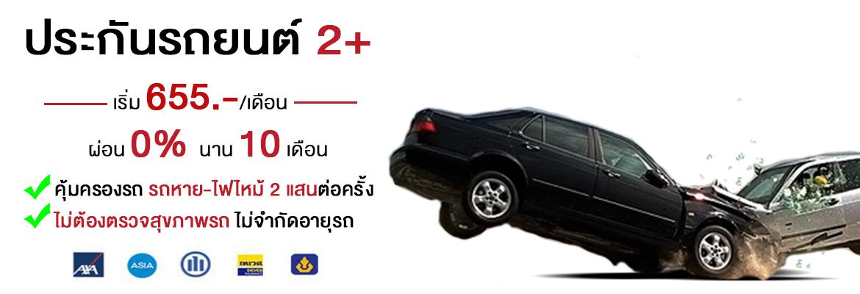 ต่อประกันภัยรถยนต์ ชั้น3+