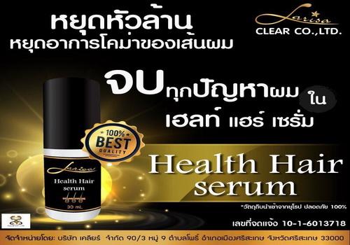 Health Hair Serum