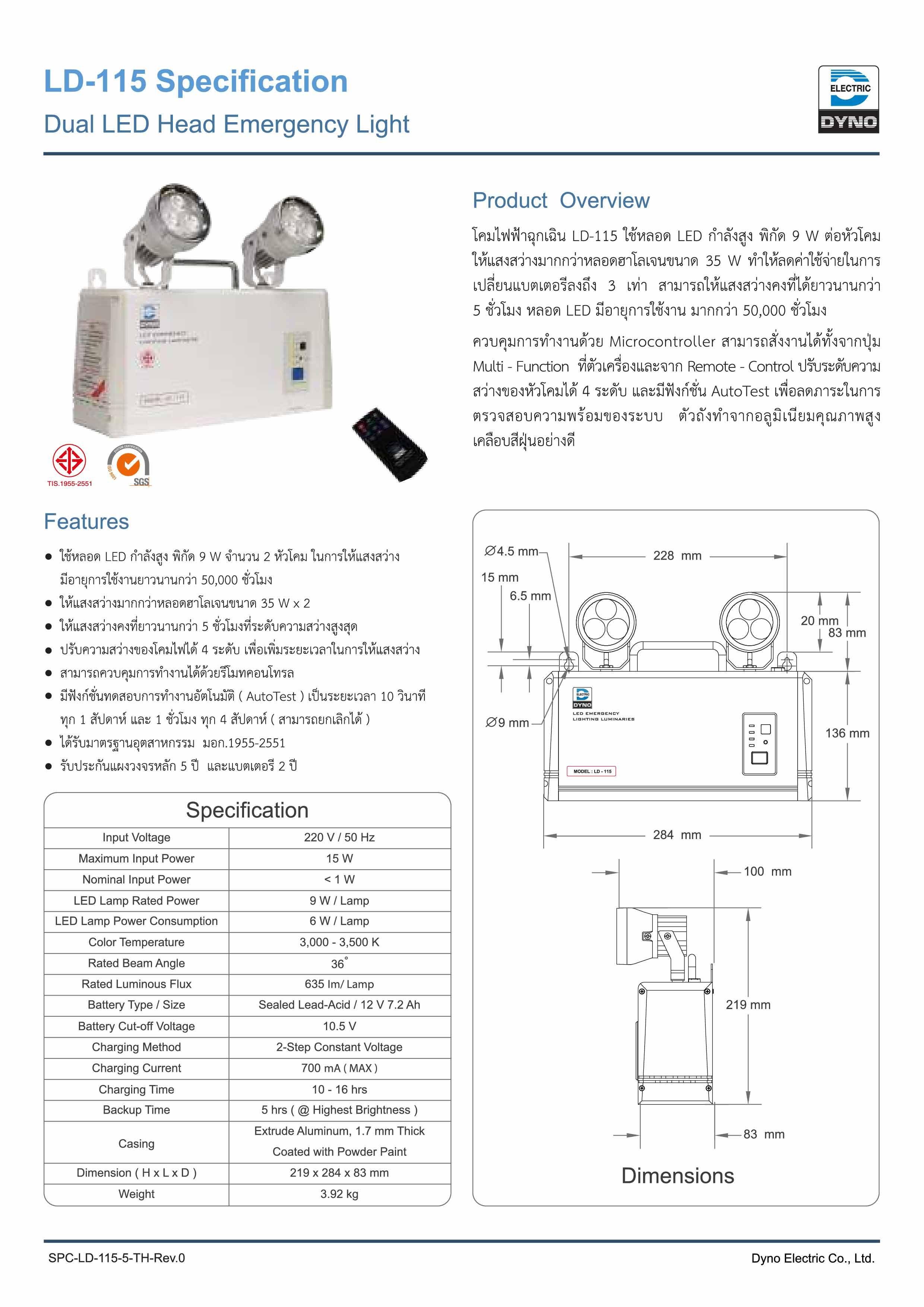 โคมไฟฟ้าฉุกเฉิน LD-115
