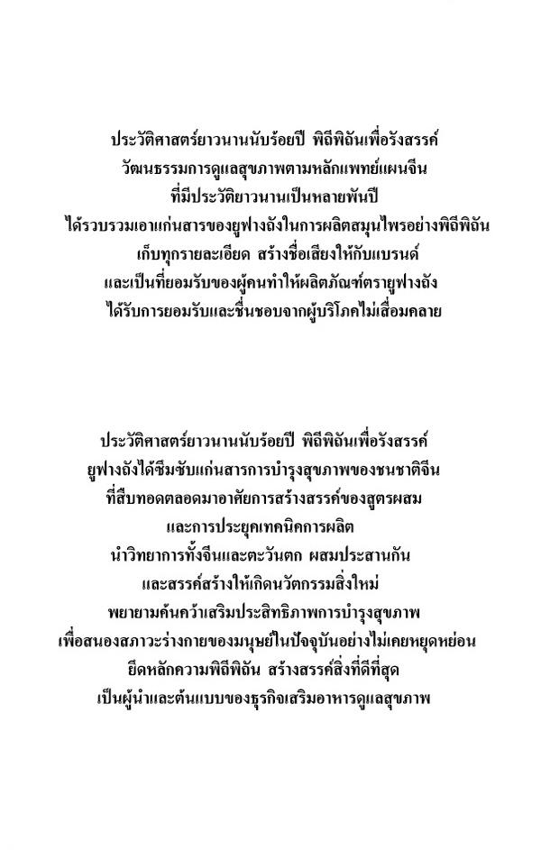 ฮานฟางหวัน (ชนิดเม็ด)