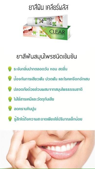 ยาสีฟัน เคลียร์พลัส