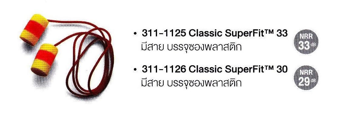 โฟมลดเสียง รุ่น 311-1125 Classic SuperFit 33