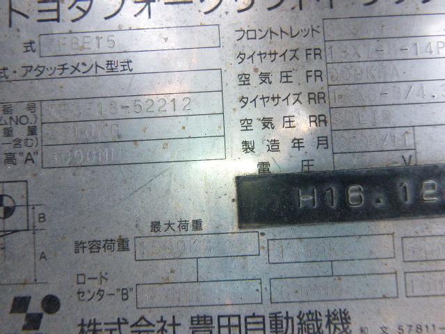 รถโฟล์คลิฟท์ TOYOTA 7FBE15 52212