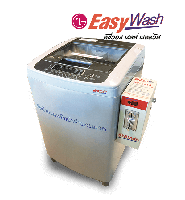 เครื่องซักผ้าหยอดเหรียญอัตโนมัติ