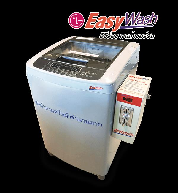 เครื่องซักผ้าหยอดเหรียญ ชลบุรี