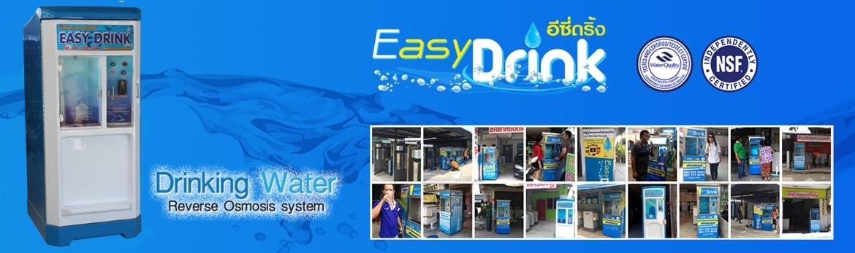 ตู้น้ำดื่มหยอดเหรียญ Easy Drink รุ่น FB1200L