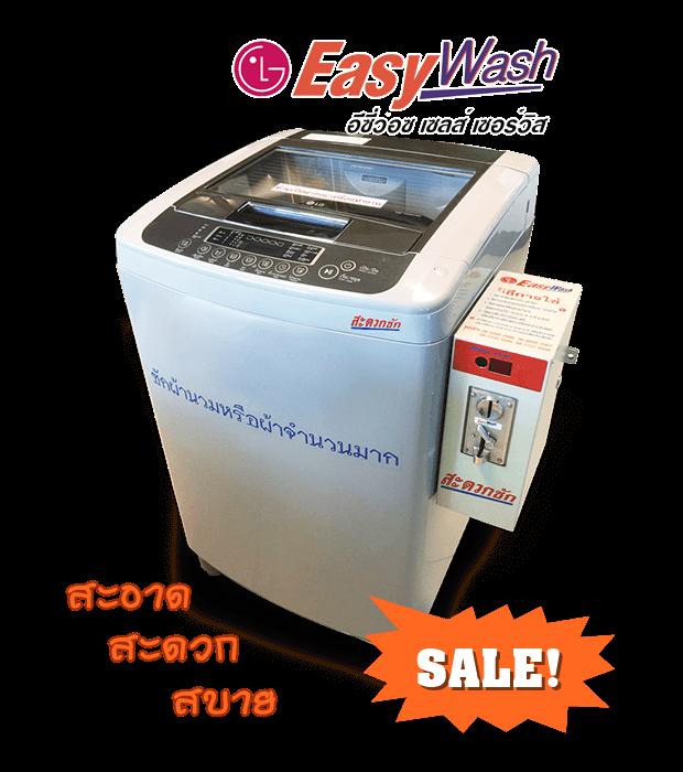 เครื่องซักผ้าหยอดเหรียญ LG 12KG. รุ่น WF-T1256TD