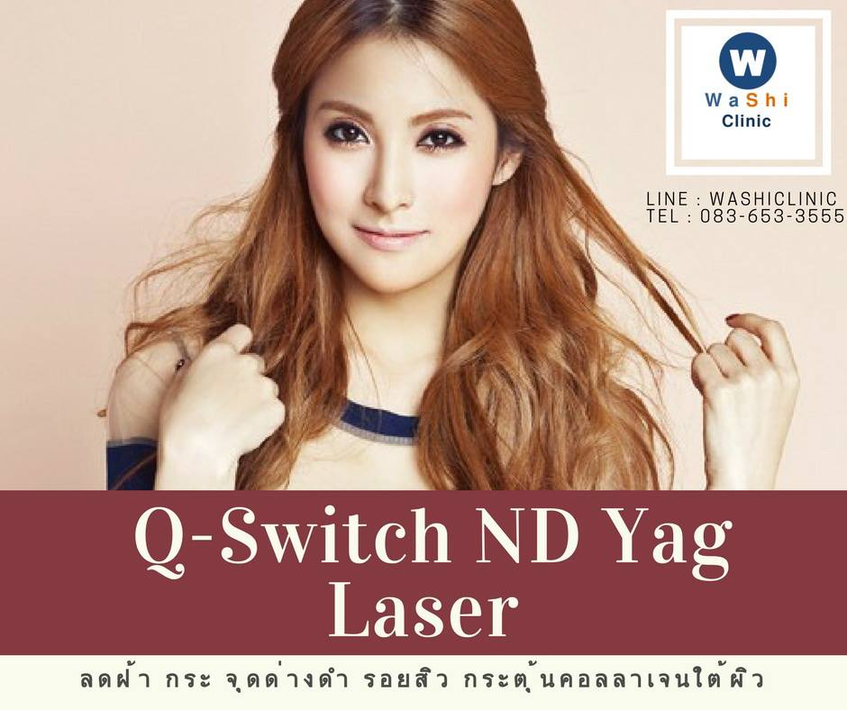 บริการ Q-Switch Laser