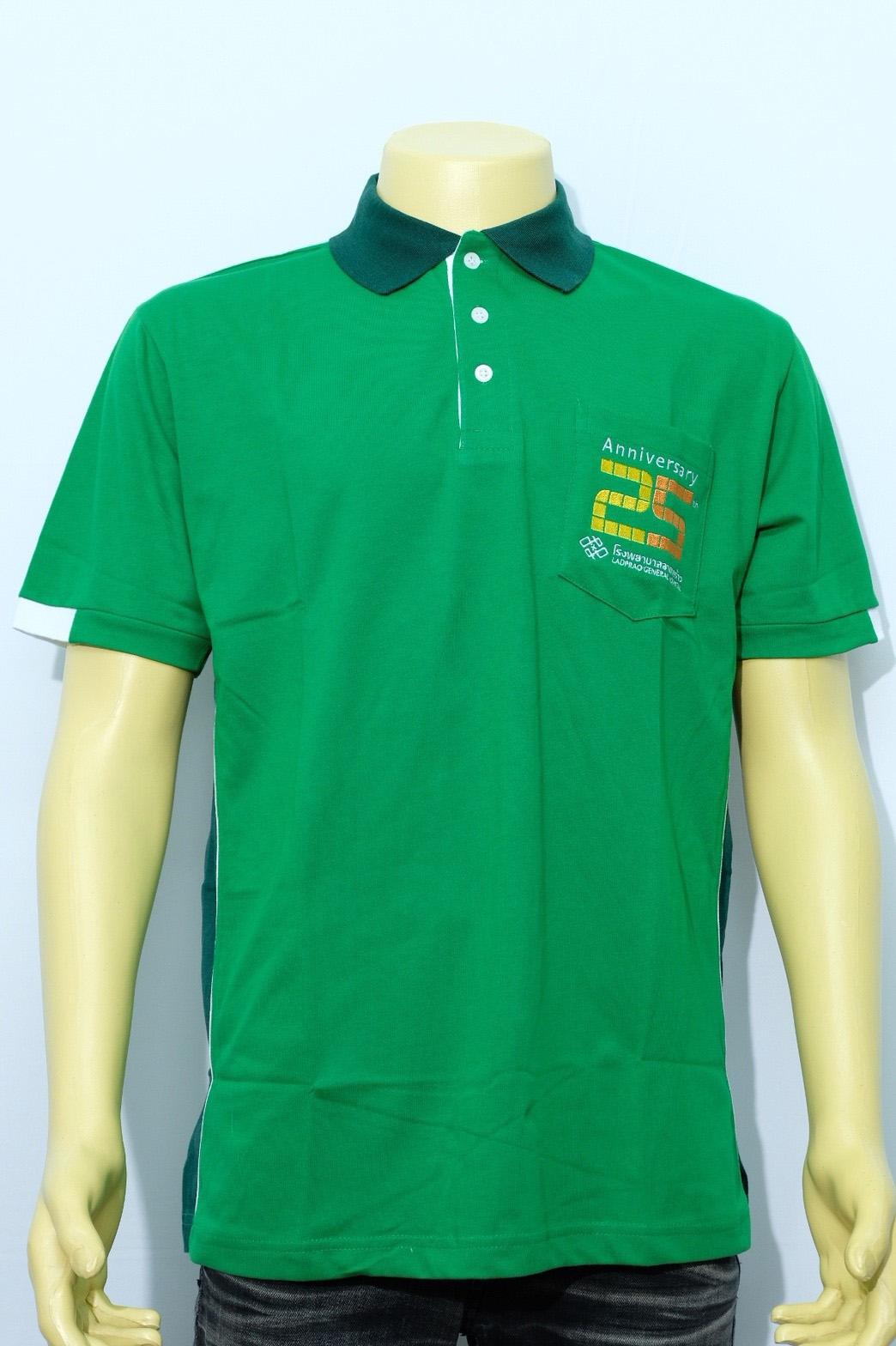 เสื้อโปโลสีเขียว ปักลาย