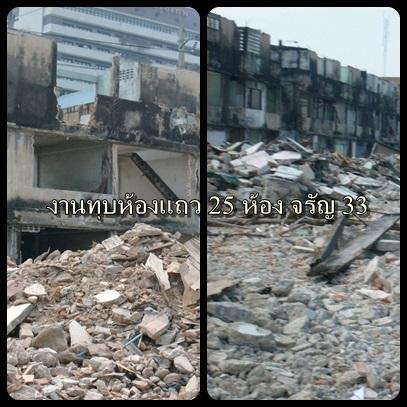 บริการทุบรื้อถอนอาคาร ราชบุรี
