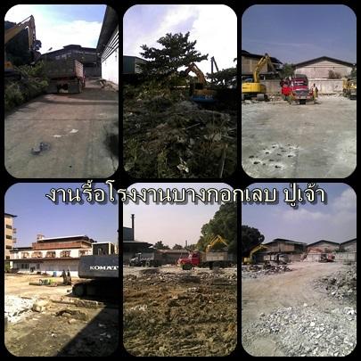 บริการทุบรื้อถอนอาคาร จันทบุรี
