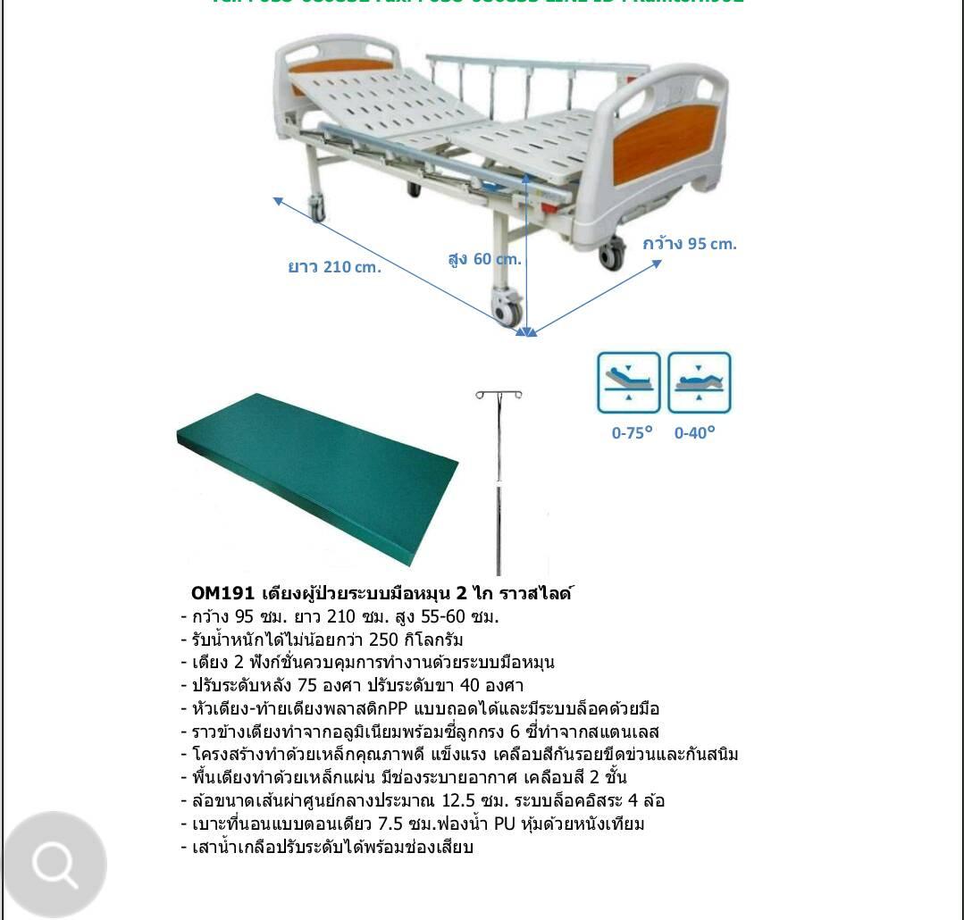 เตียงระบบมือหมุน 2 ไก ราวสไลด์