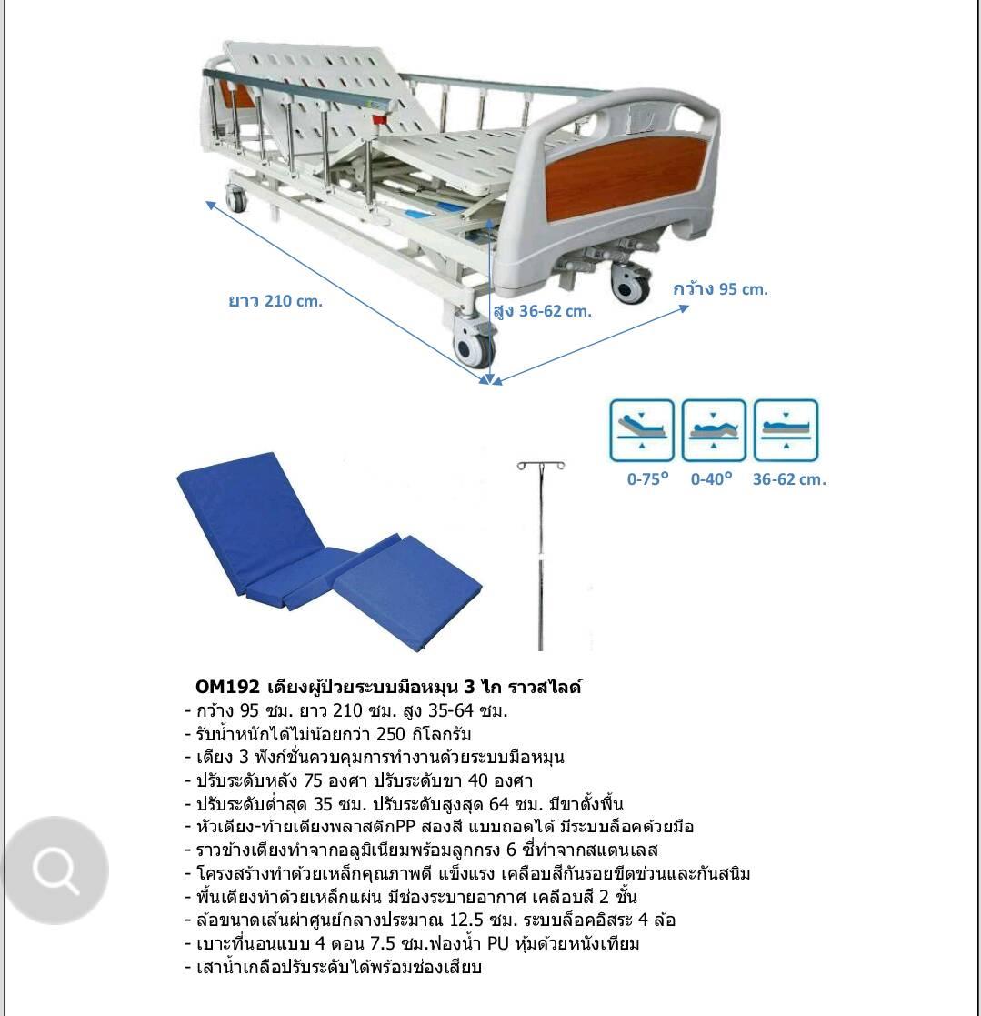 เตียงระบบมือหมุน 3 ไก ราวสไลด์