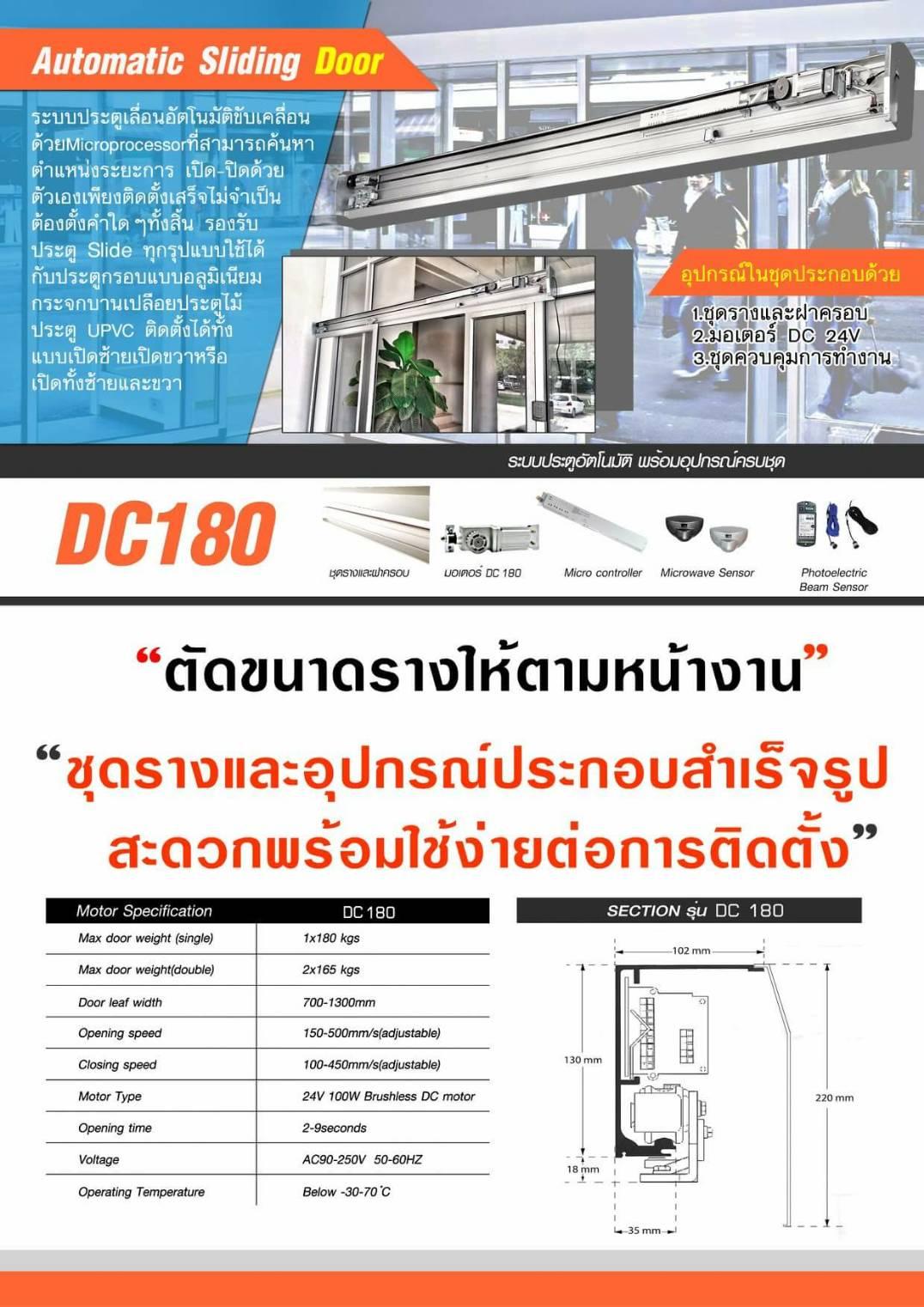 ประตูอัตโนมัติ DC180