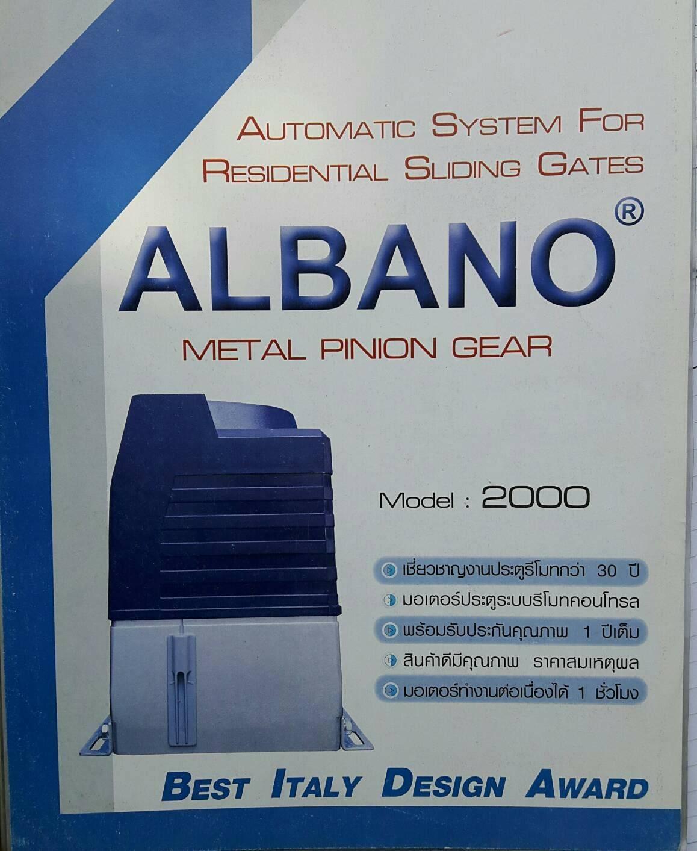 มอเตอร์บานเลื่อน Albabno 2000 kg